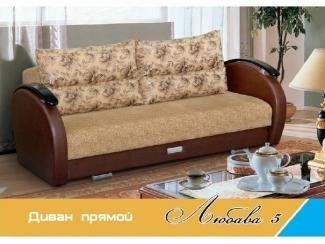 Диван прямой Любава 5, Мебельная фабрика Любава, г. Ульяновск