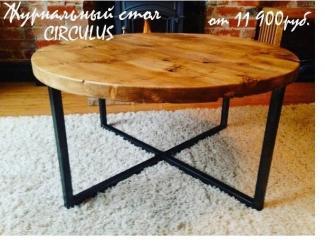 Журнальный стол Circulus, Мебельная фабрика Tayga, г. Орел