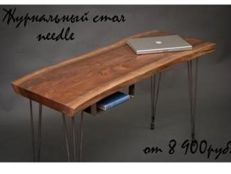 Журнальный стол Needle, Мебельная фабрика Tayga, г. Орел