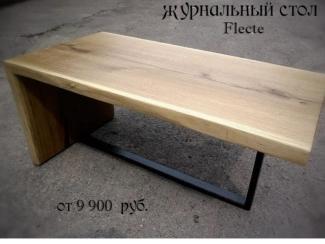 Журнальный стол Flecte, Мебельная фабрика Tayga, г. Орел