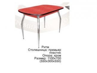Стол Ритм пластик, Мебельная фабрика RiRom, г. Кузнецк