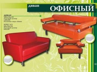 Диван прямой Офисный, Мебельная фабрика Икар, г. Орехово-Зуево