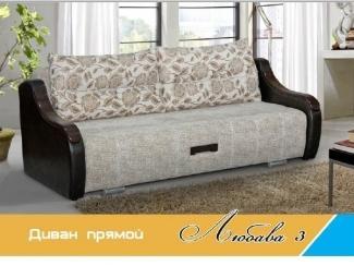 Диван прямой Любава 3, Мебельная фабрика Любава, г. Ульяновск