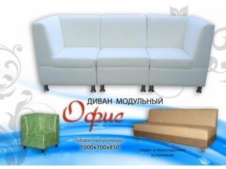 Модульный диван Офис, Мебельная фабрика ТРИТЭ, г. Ульяновск