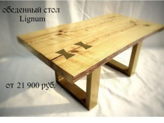 Обеденный стол Lignum, Мебельная фабрика Tayga, г. Орел