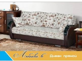 Диван прямой Любава 6, Мебельная фабрика Любава, г. Ульяновск