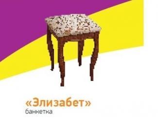 Банкетка Элизабет, Мебельная фабрика Новодвинская мебельная фабрика, г. Новодвинск